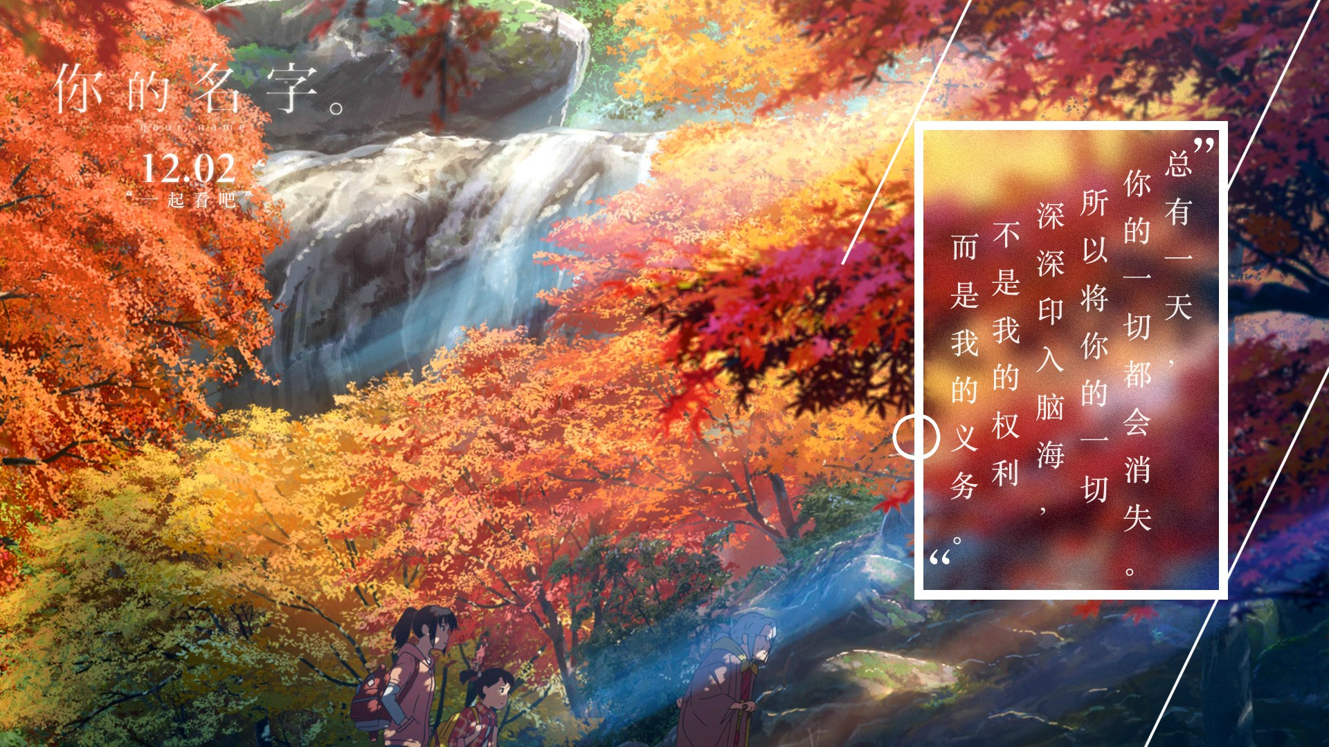 Your Name. HD Wallpaper | Background Image | 1920x1080 ...